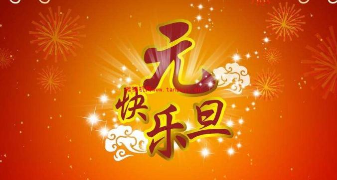 欢庆元旦,摊铺机网(www.tanpuji.cn)祝大家元旦快乐!