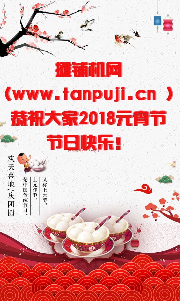摊铺机网(www.tanpuji.cn):元宵节――中国情人节