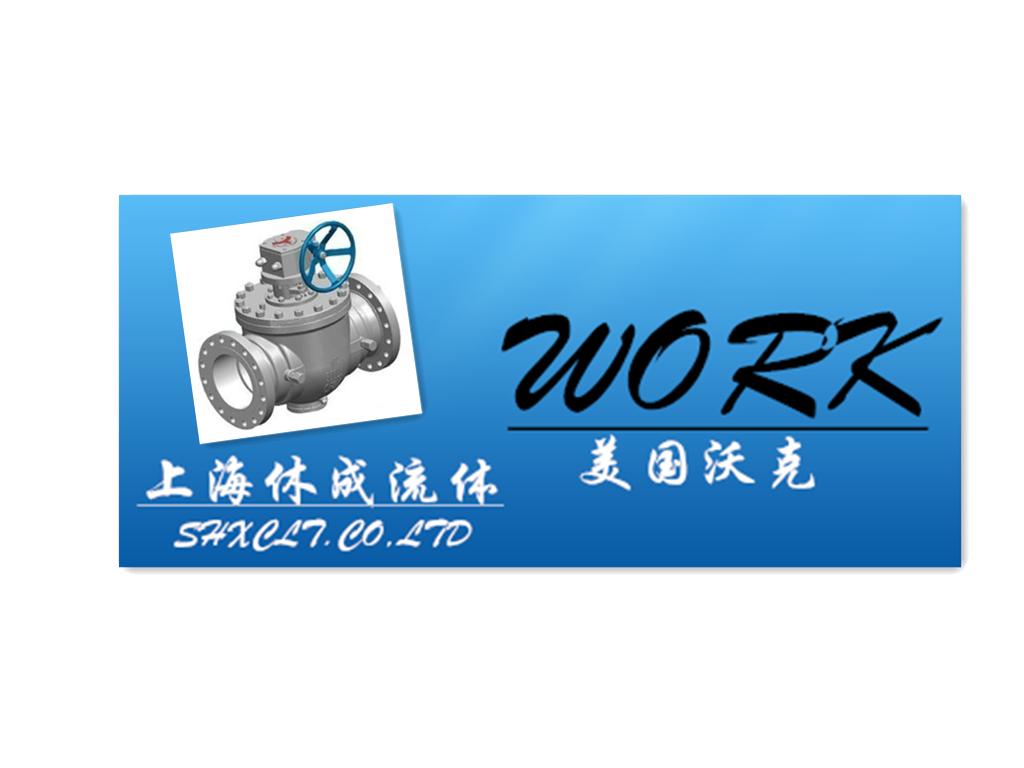 上海休成流体设备有限公司